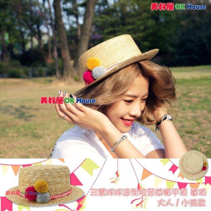 【美好屋OK House】韓版 三顆球球造型拉菲草帽平頂 單頂/草帽/遮陽帽/沙灘帽/拉菲草帽/毛球造型/小禮帽/童帽