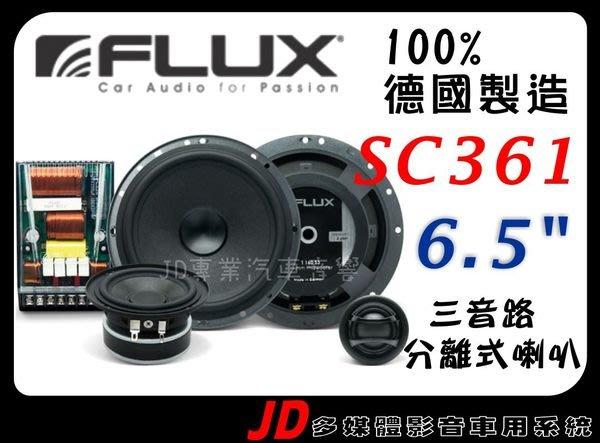 【JD 新北 桃園】德國 FLUX SC361 6.5吋分離式三音路喇叭。100% 德國進口。佛倫詩~德國教父