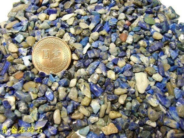 小風鈴~-精選天然-黃水晶滾石-紫黃晶碎石-青金碎石(0.5公斤=90元)