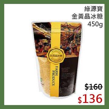 【光合作用】綠源寶 金黃晶冰糖 450g 天然 無農藥 無毒 非基改 巴西 咖啡、茶、薏仁、紅豆、綠豆湯