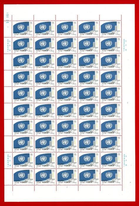 1995-22 聯合國成立五十周年版張全新上品原膠、無對折(張號與實品可能不同)