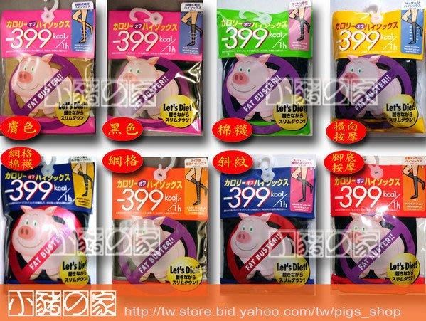 【小豬的家】Calorie Off~日本卡路里蘿蔔腿小豬襪系列~399半統襪(最齊全款式)