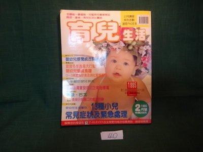 【愛悅二手書坊 22-16】育兒生活1995年2月號:13種小兒常見症狀及緊急處理