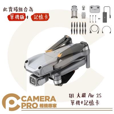 ◎相機專家◎ 現貨 DJI 大疆 Air 2S 單機 + 128G 記憶卡 空拍機 Air2S 標配 另有套裝 公司貨
