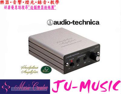 造韻樂器音響- JU-MUSIC - 鐵三角 audio-technica AT-HA2 家用 耳機 擴大機 耳擴 公司貨