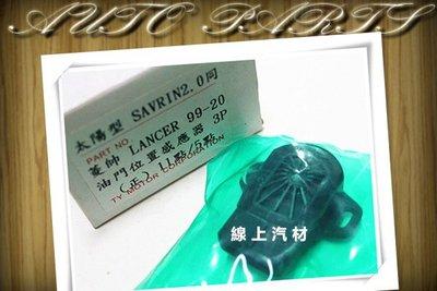 線上汽材 日本件新品 TPS/油門位置感知器/節氣門感知器 LANCER/VIRAGE 97-/SAVRIN 2.0