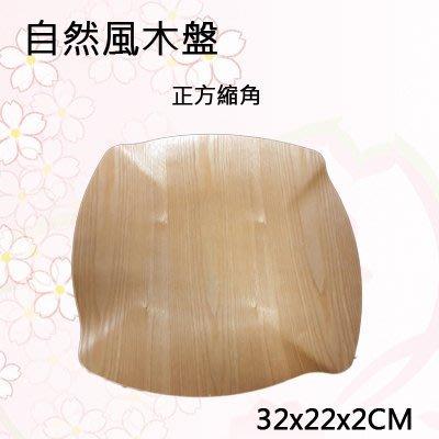 【無敵餐具】正方縮角木盤(32x32x2cm)竹製餐盤/木托盤/竹托盤 量多有折扣喔!【S0057】