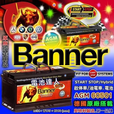 【鋐瑞電池】歐洲 紅牛電池 Banner AGM 60501 H15 BMW X6 X5 AUDI Q5 Q7 柴油車