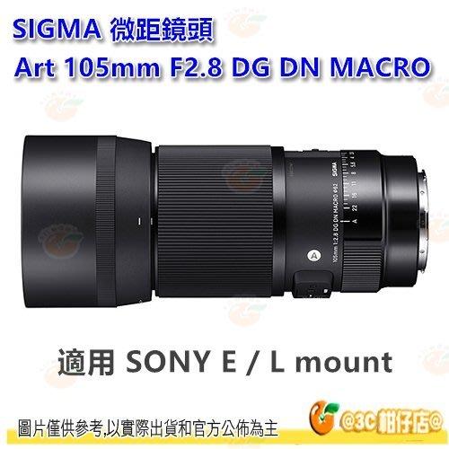 SIGMA Art 105mm F2.8 DG DN MACRO 微距鏡頭恆伸公司貨 適用 SONY E L mount