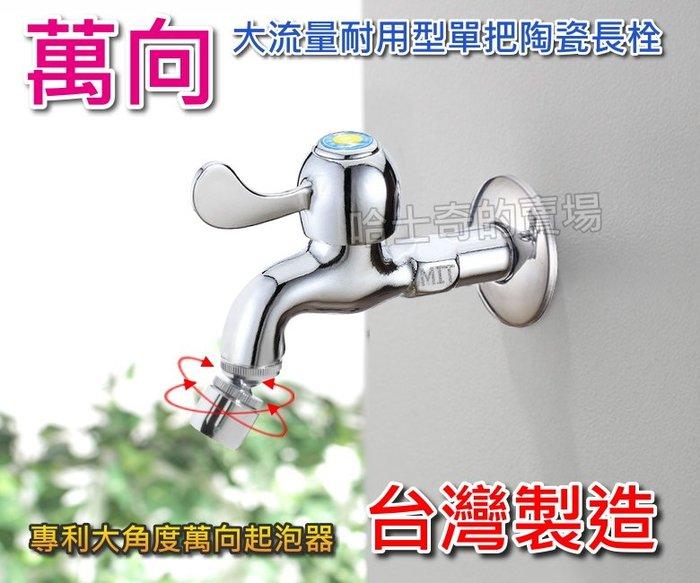 【台灣製造 專利】TAD1009 單把萬向長栓 單把長栓 單柄陶瓷長栓 萬向起泡頭 陶瓷水龍頭 單柄長栓 水槽龍頭 壁式