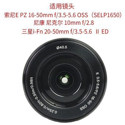 【愛 軒】 40.5mm遮光罩索尼16-50mm鏡頭相機A5000A5100 A6000A6300微單A6600 A650