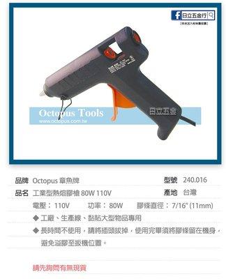 EJ工具《附發票》240.016 Octopus 章魚牌 台灣製 工業型熱熔膠槍 110V 80W