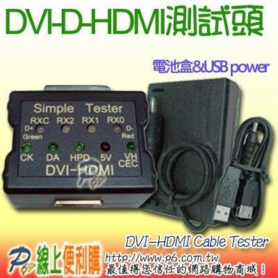 DVI-D - HDMI Cable Tester 測試頭 With DVI-F & HDMI-F Connectors