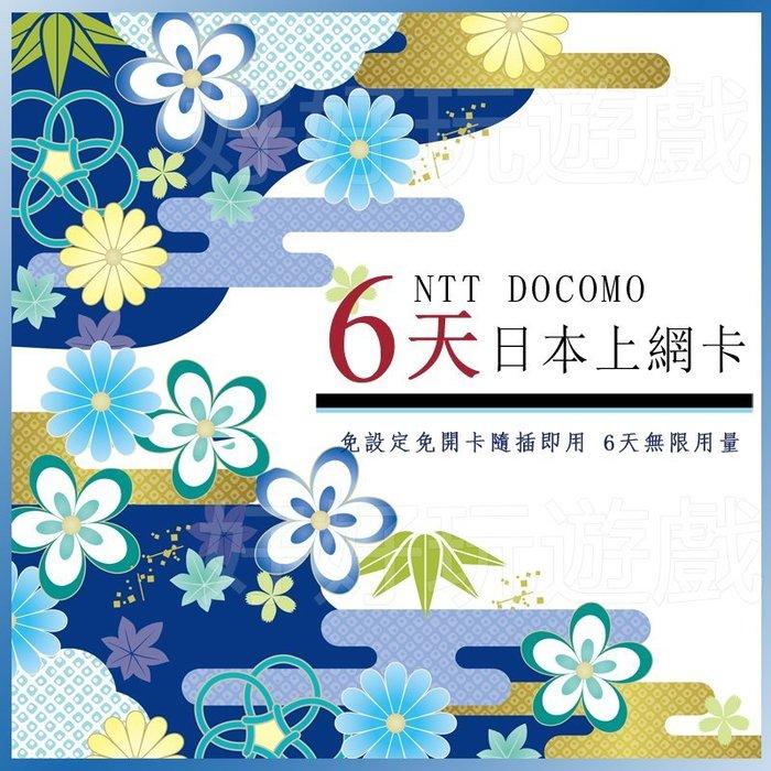 *日本好好玩 超商免運費*免設定 6天日本上網卡 DOCOMO 4G 吃到飽 送行李秤 日本上網 日本 網卡 SIM卡