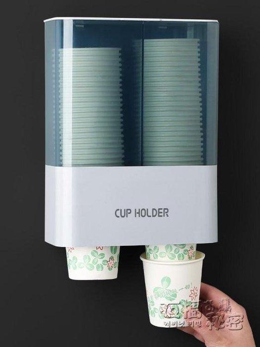 免運-可開發票ღ自動取杯器一次性杯子架紙杯架掛壁式飲水機放水杯的【潮玩街】