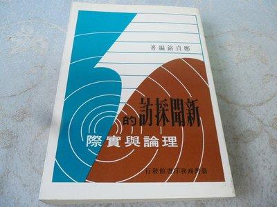 【彩虹小館】B8教科書~新聞採訪的理論與實際