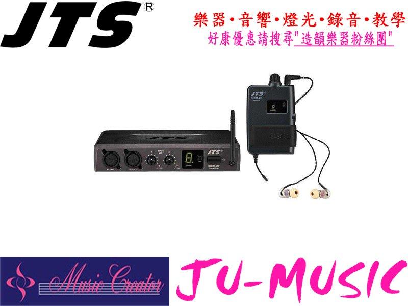 造韻樂器音響- JU-MUSIC - JTS SIEM-2 無線 耳機 監聽 系統 IEM EMO 現場表演