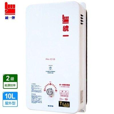 《台灣尚青生活館》統一牌 PH-1018 公寓 屋外型熱水器 10公升