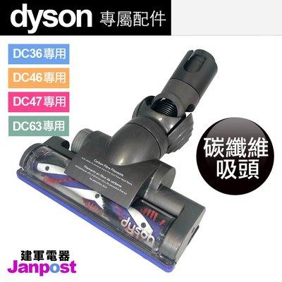 Dyson DC36 DC46 DC47 DC63 氣動 碳纖維 主吸頭 全新100%原廠盒裝 /建軍電器