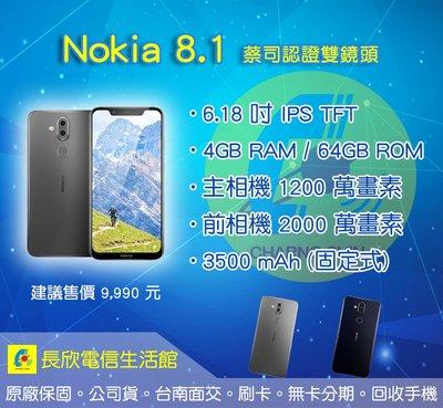 贈送空壓殼+充電線【台南長欣電信生活館】【佳里】Nokia 8.1