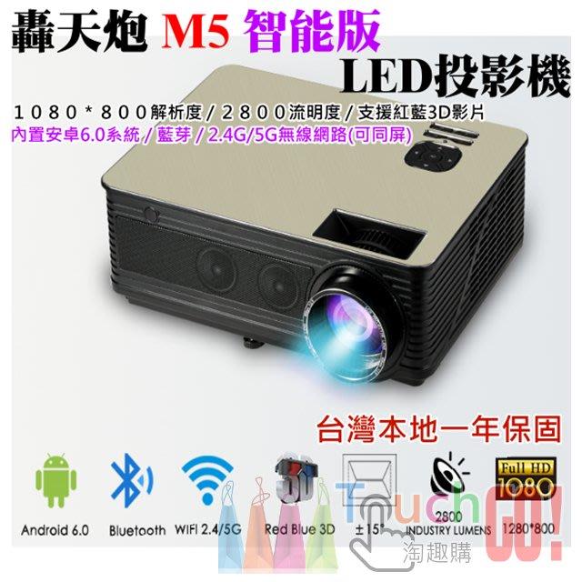 🔥淘趣購公司貨》轟天炮 M5 高清LED投影機(智能版)💎(台灣一年保)1280×800解析2800流明 藍芽