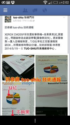fuji xerox CM205f ~ 各部原廠維修零件 ~ 效果異常(紅,黑) 同 CM215fw