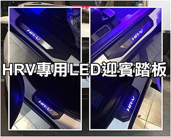 阿勇的店 本田 2018年 HRV 原廠OEM塑件款 HR-V 專用LED白金迎賓門檻冷光踏板 專業安裝 每組四片藍光