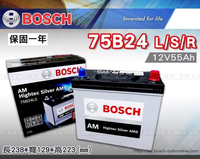 全動力 BOSCH 進口 免加水 75B24L 75B24R 直購價 轎車 汽車電池 電瓶 福特 三菱 裕隆 本田