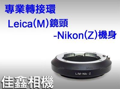 @佳鑫相機@(全新品)L(M)-Nik(Z)專業轉接環 Leica M鏡頭 轉至Nikon Z系列機身Z7 Z6 可刷卡