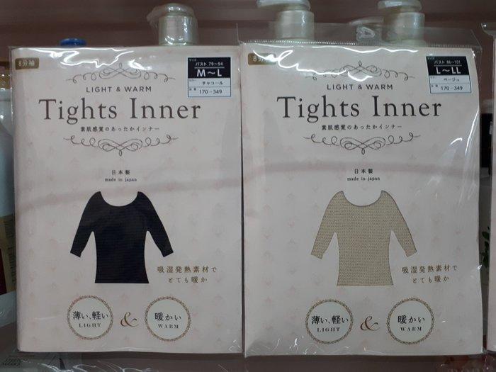 ☆哈哈奇異果☆現貨 日本製 Tights Inner 顯瘦輕薄保暖 吸濕 保暖衣 8分袖 內搭 衛生衣 發熱衣