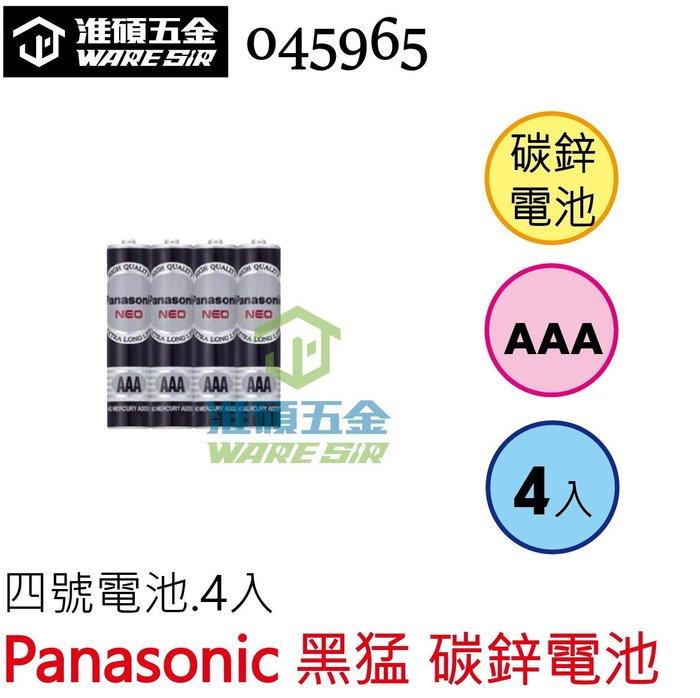 【淮碩五金】〔附發票〕Panasonic 國際牌 黑猛 碳鋅 電池 4號 錳乾電池 4入 AAA 四號電池 無鉛無汞無鎘