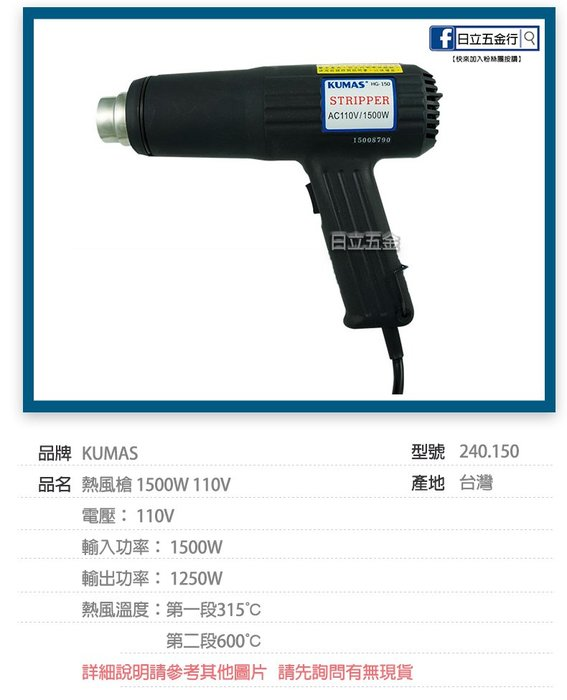 EJ工具《附發票》240.150 KUMAS 台灣製 熱風槍 1500W 110V