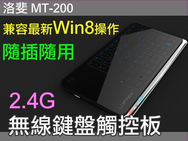 【傻瓜批發】洛斐MT-200無線鍵盤觸控板 2.4G win7 win8 win10 HTPC遙控器 電視盒選台器