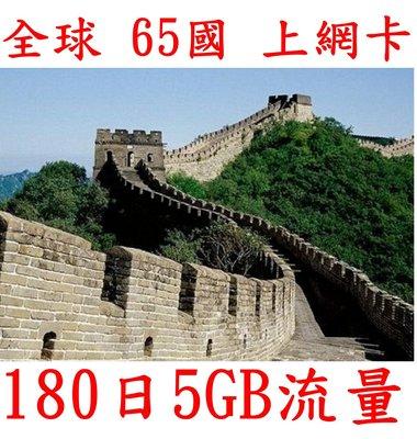 【杰元生活館】全球 65國 180日5GB流量  杜拜 北美 上網卡 空服員 船員最佳上網卡
