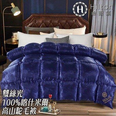 【Hilton希爾頓】凡爾賽宮雙絲光100%喀什米爾高山駝毛被3.2KG-藍
