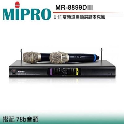 MIPRO 嘉強 MR-8899DIII UHF 雙頻道自動選訊無線麥克風