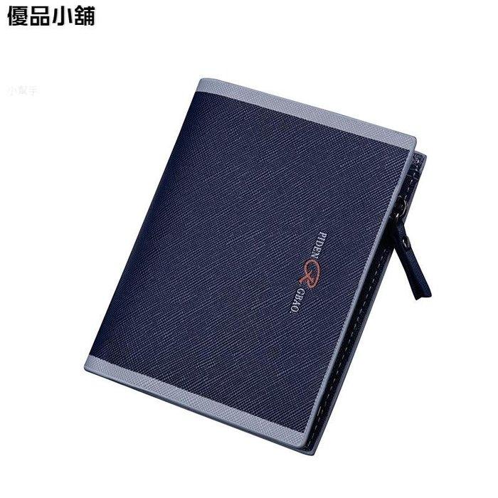 韓版男士短款駕駛證錢包三折包搭扣拉鏈零錢包多功能大容量wallet 優品小鋪