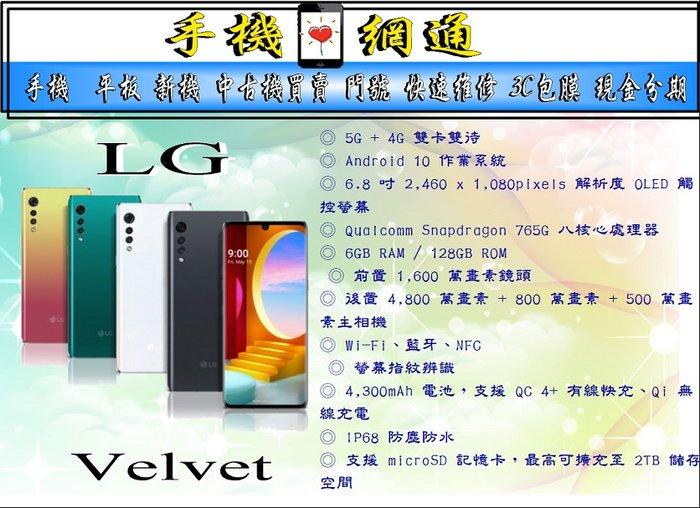 中壢『手機網通』樂金 LG VELVET 原廠公司貨 直購價17800元 配件組 玻璃貼+防摔殼加購價 300元