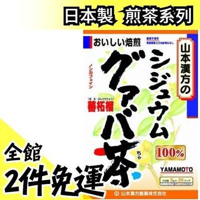 【山本漢方 番石榴茶 20袋入】空運 日本製 綠茶 煎茶 抹茶 茶包 飲品 零食 上班族 下午茶 開會 茶飲【水貨碼頭】