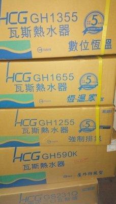 比修理更划算~全新HCG和成工業GH1355型13公升數位恆溫強排瓦斯熱水器1台 ~有(給)舊機送基本安裝~全新