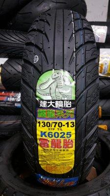 (昇昇小舖) 建大輪胎 雷龍胎 k6025 130/70-13 排水優超耐磨 (拆胎機安裝)自取1400/完工1700