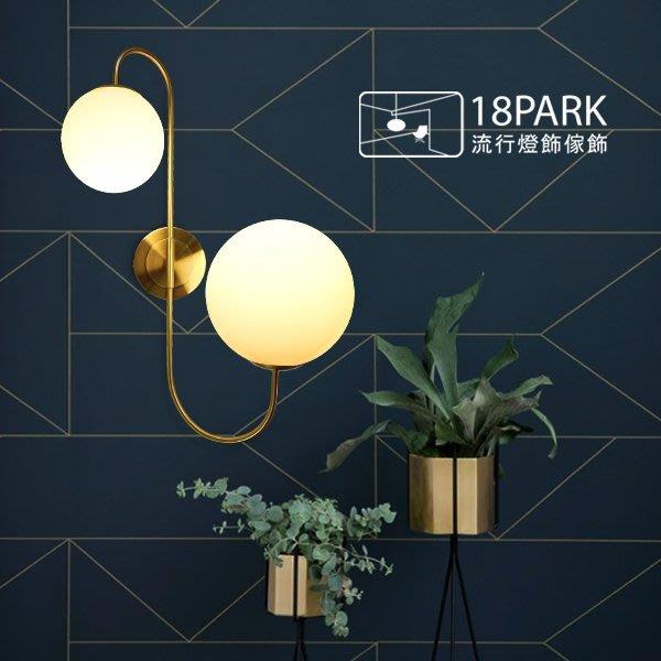 【18Park】北歐經典 Rewind wall-light [ 遞迴壁燈 ]