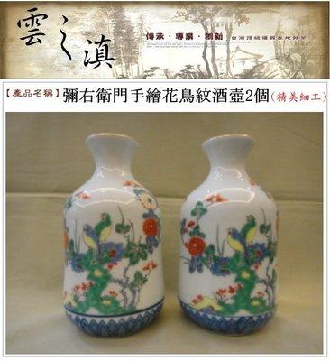 【雲之滇】日本酒器~彌右衛門手繪花鳥紋酒壺2個 精美細工6000元
