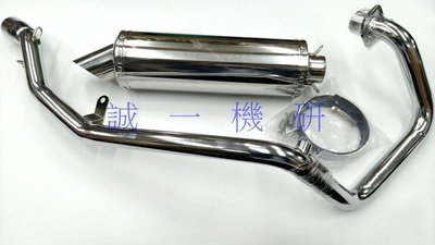 誠一機研 BOMB T1 150 T2 250 T3 300 SB300 白鐵排氣管 改裝 SYM 三陽 全段 大野狼