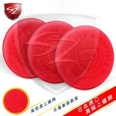 SZ 日本進口上蠟-紅綿 高密度 打蠟海綿 洗車海綿 汽車美容 皮革擦拭 不傷表面 汽車蠟 銅鑼燒 高密度打蠟海綿