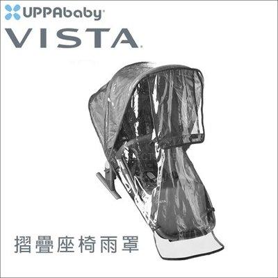 ✿蟲寶寶✿【美國 UPPAbaby】VISTA專用 摺疊座椅擋雨罩 / 雨罩