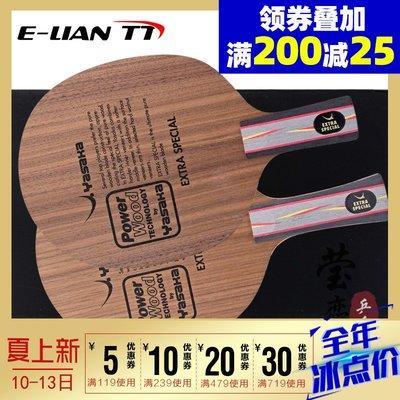 瑩戀YASAKA亞薩卡YES乒乓球底板球拍馬林進攻型Extra Special正品