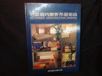 【愛悅二手書坊 18-40】名家室內設計作品專集   新形象