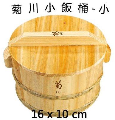 【無敵餐具】菊川飯桶 木飯桶/壽司桶/木桶/蒸飯桶 (小) 超實用 耐用 日式餐廳專用【V0002】