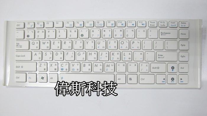 ☆偉斯科技☆華碩  A40D A40I A40E A40JN A40J A40JC A40白色鍵盤~現貨供應中!